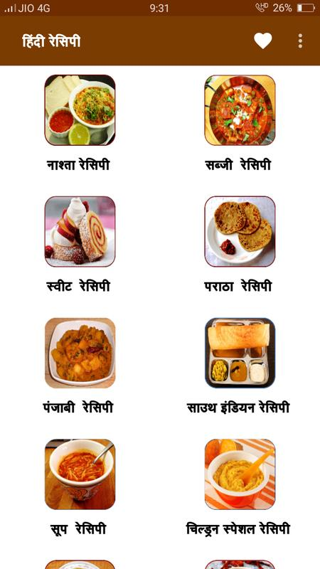 Recipes in hindi offline food recipes app hindi descarga apk recipes in hindi offline food recipes app hindi poster forumfinder Choice Image