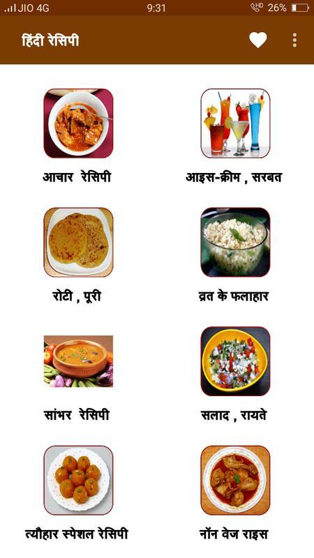 Recipes in hindi offline food recipes app hindi descarga apk recipes in hindi offline food recipes app hindi captura de pantalla de la apk forumfinder Gallery