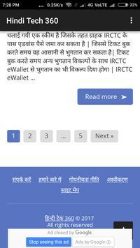 Hindi Tech 360 screenshot 1