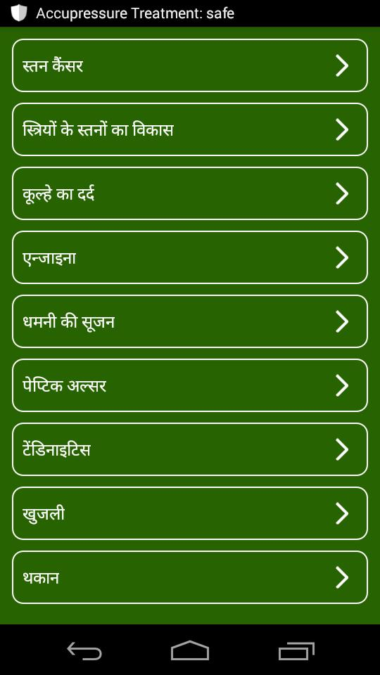 Acupressure Treatment in Hindi for Android - APK Download