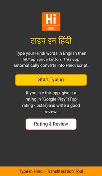 Type in Hindi (Easy Hindi Typing) for Android - APK Download