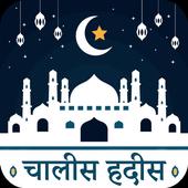40 हदीस-ए-नब्वी : Hadees in Hindi icon