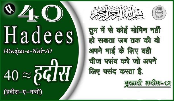 40 हदीस-ए-नब्वी : Hadees in Hindi poster