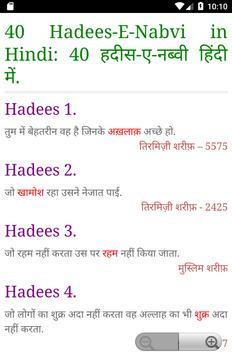 40 हदीस-ए-नब्वी : Hadees in Hindi screenshot 1