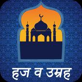 हज व उमरह एक नज़र में : Hajj o Umrah Aik NazarMain icon