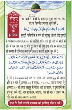 हज व उमरह एक नज़र में : Hajj o Umrah Aik NazarMain screenshot 3