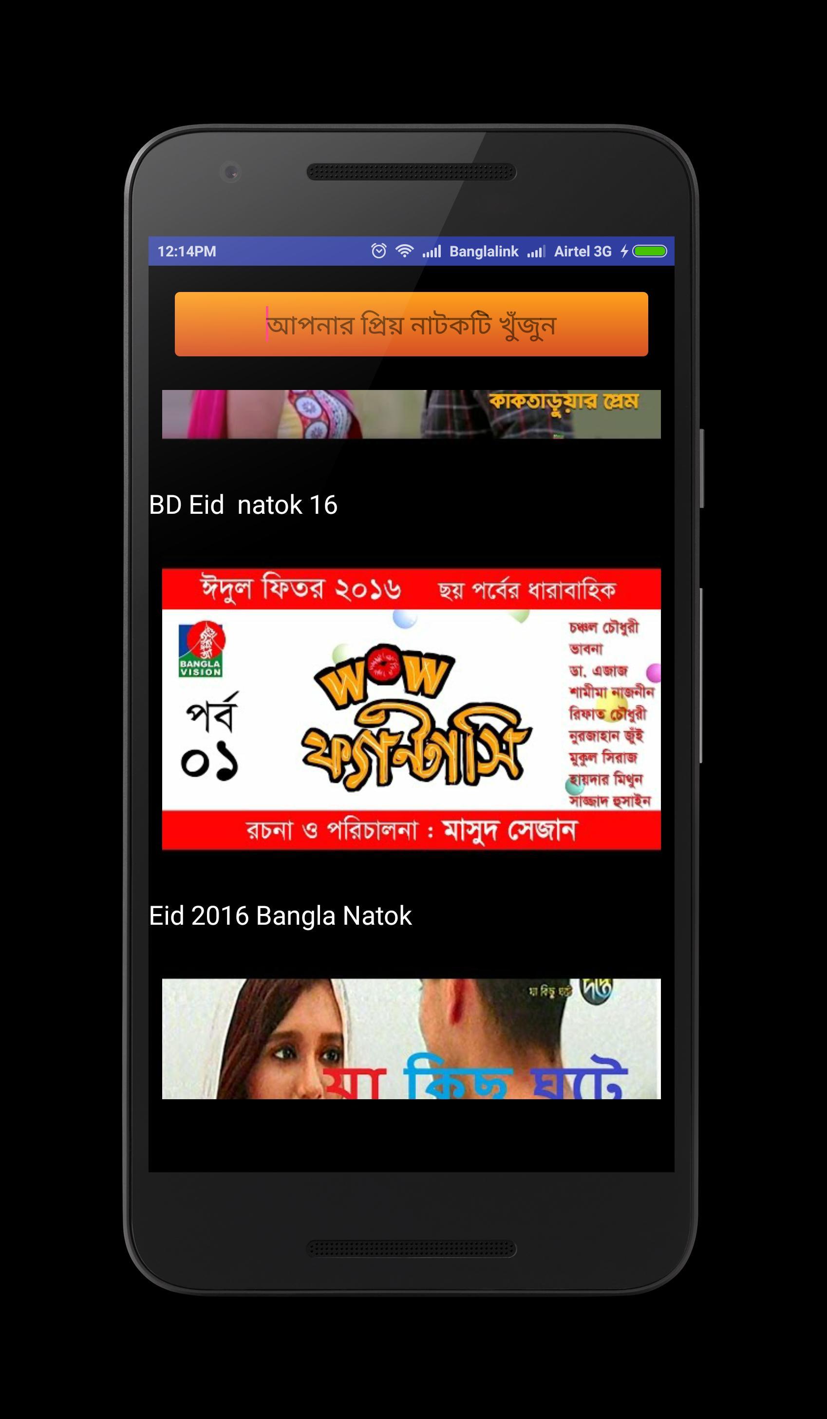 Bangla Flix for Android - APK Download