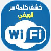 كاشف كلمة سر Joke | WIFI icon