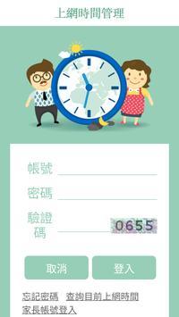 HiNet上網時間管理 poster