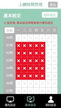 HiNet上網時間管理 apk screenshot