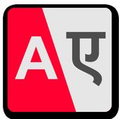 Hinglish to Hindi icon