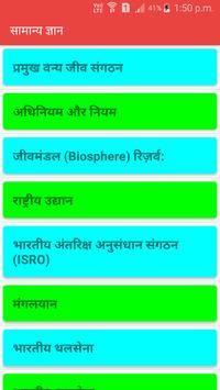 Railway Group D Papers, preparation in Hindi screenshot 2