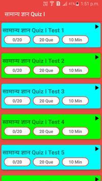 Railway Group D Papers, preparation in Hindi screenshot 4