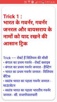 Railway Group D Papers, preparation in Hindi screenshot 5