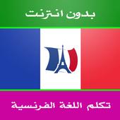 تعلم اللغة الفرنسية icon