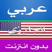 قاموس ترجمة عربي انجليزي icon