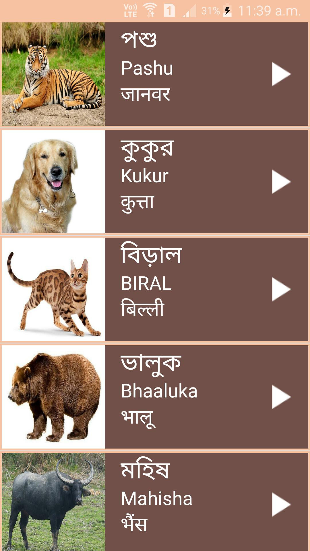 Learn Bengali From Hindi for Android - APK Download