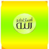 أدعية أذكار صوتية وأذكار حصن المسلم 2018 icon