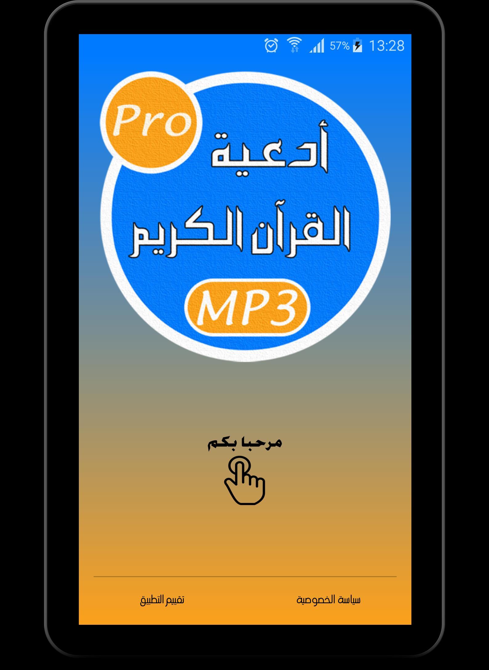 GRATUIT TÉLÉCHARGER RABBANA LES 40 MP3