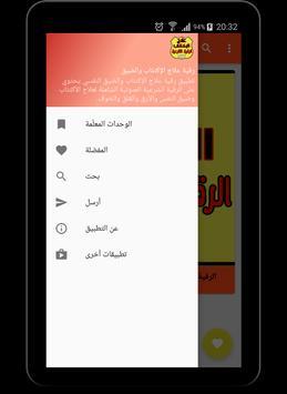 رقية علاج الإكتئاب والضيق screenshot 5