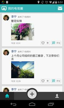 聚享家 screenshot 1