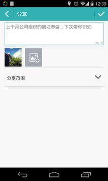 聚享家 screenshot 2