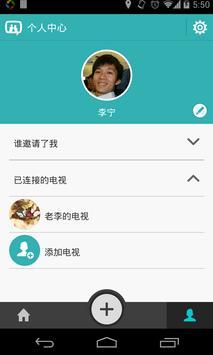 聚享家 screenshot 3