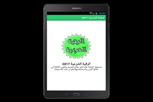 الرقية الشرعية 2017 apk screenshot