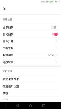 红狐狸RedFox screenshot 4