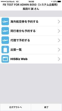 H.I.S.Biz screenshot 1