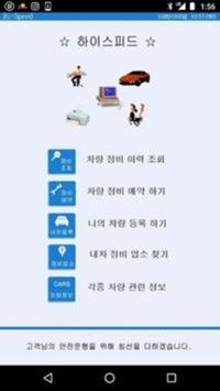 하이스피드 - 내차정비관리 poster