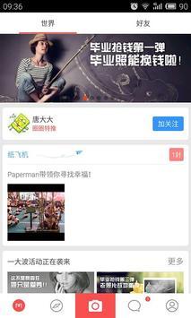 美圈 apk screenshot