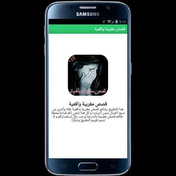 قصص مغربية واقعية qisas +18 apk screenshot