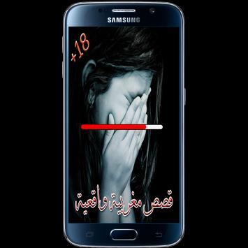 قصص مغربية واقعية qisas +18 poster