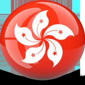 History of Hong Kong icon