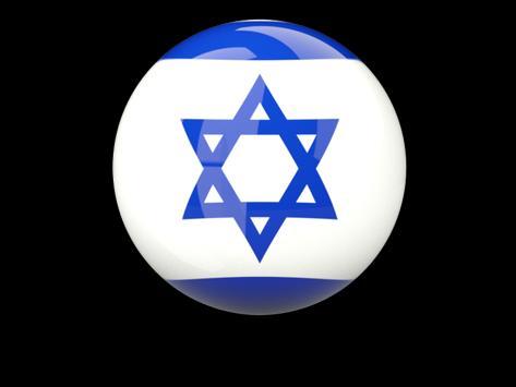 History of Israel screenshot 1