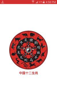 Chinese Zodiac History screenshot 1