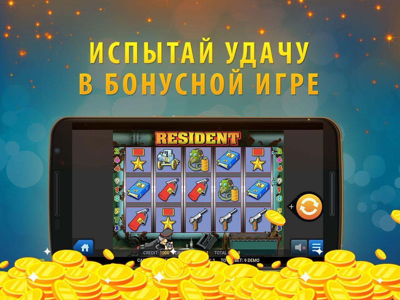 игровые автоматы для андроид играть