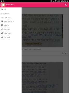 학습 플래너 screenshot 4