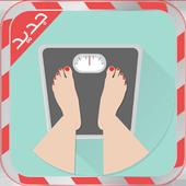 جهاز قياس الوزن - إصدار جديد icon