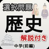 中学歴史_選択問題_前編 icon