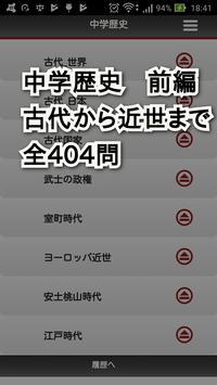 中学歴史_選択問題_前編 poster