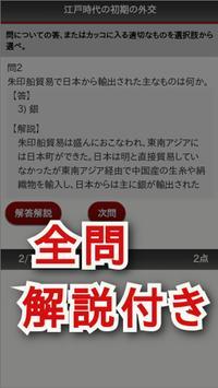 中学歴史_選択問題_前編 screenshot 1