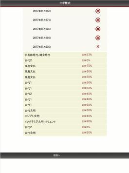 中学歴史_選択問題_前編 screenshot 3