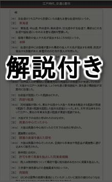 中学歴史_選択問題_前編 screenshot 5