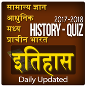 SSC History for exams & GK in hindi & Quiz 2017-18 icon