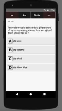 SSC History for exams & GK in hindi & Quiz 2017-18 screenshot 3
