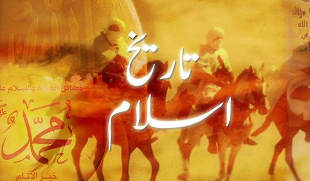 Islamic History in Urdu скриншот 1