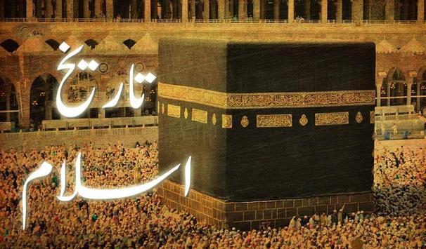 Islamic History in Urdu скриншот 2