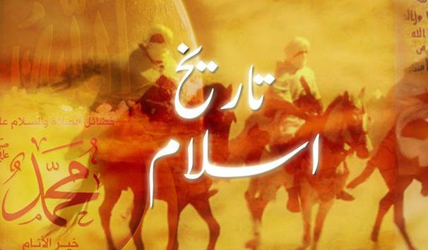 Islamic History in Urdu скриншот 3